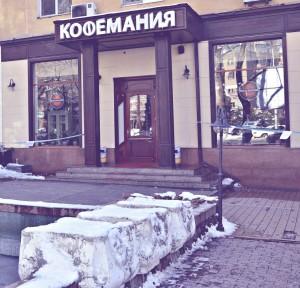 Кофемания Coffee House