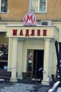 Мадлен Coffee House